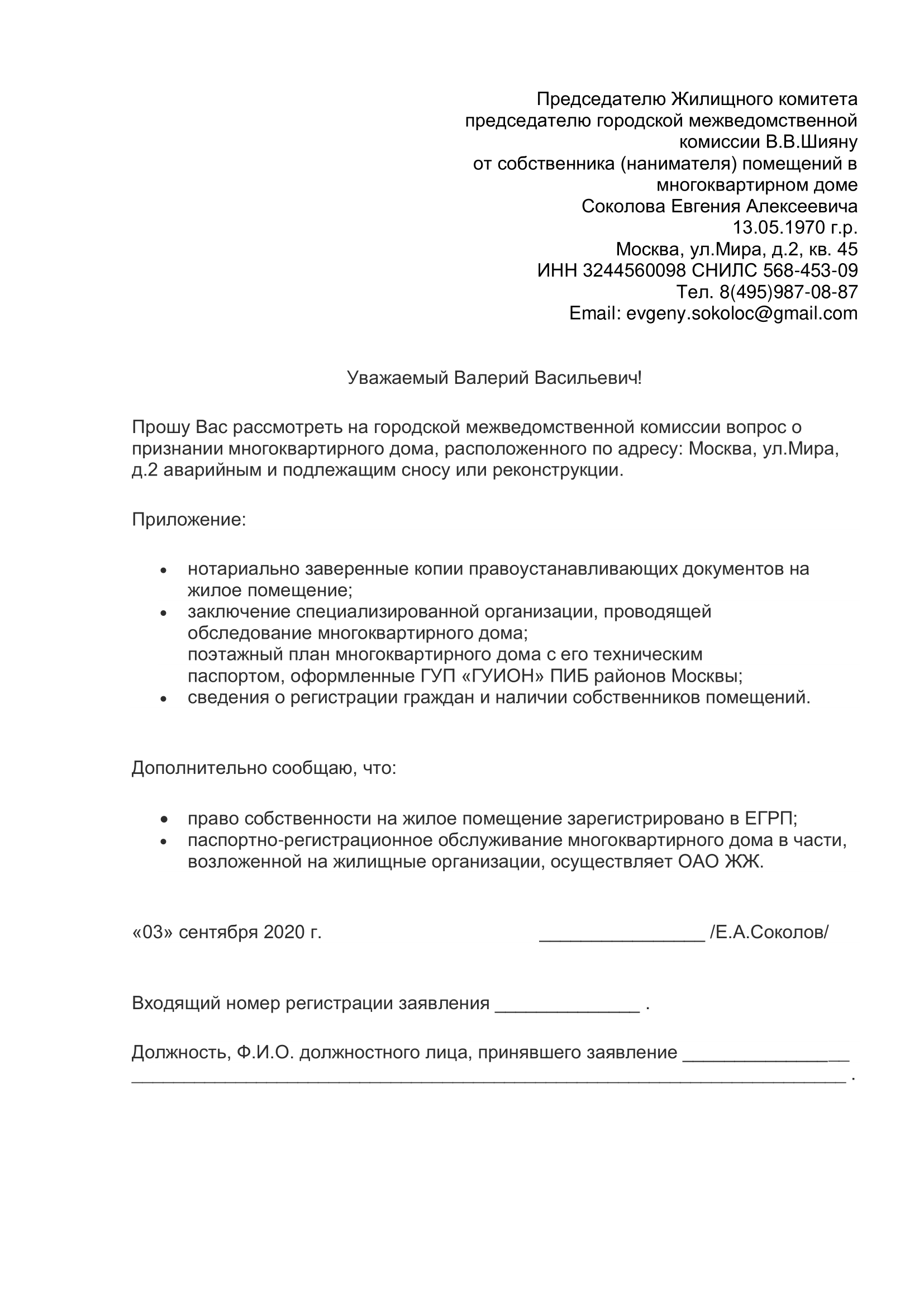 Заявление о признании дома аварийным и подлежащим сносу или реконструкции