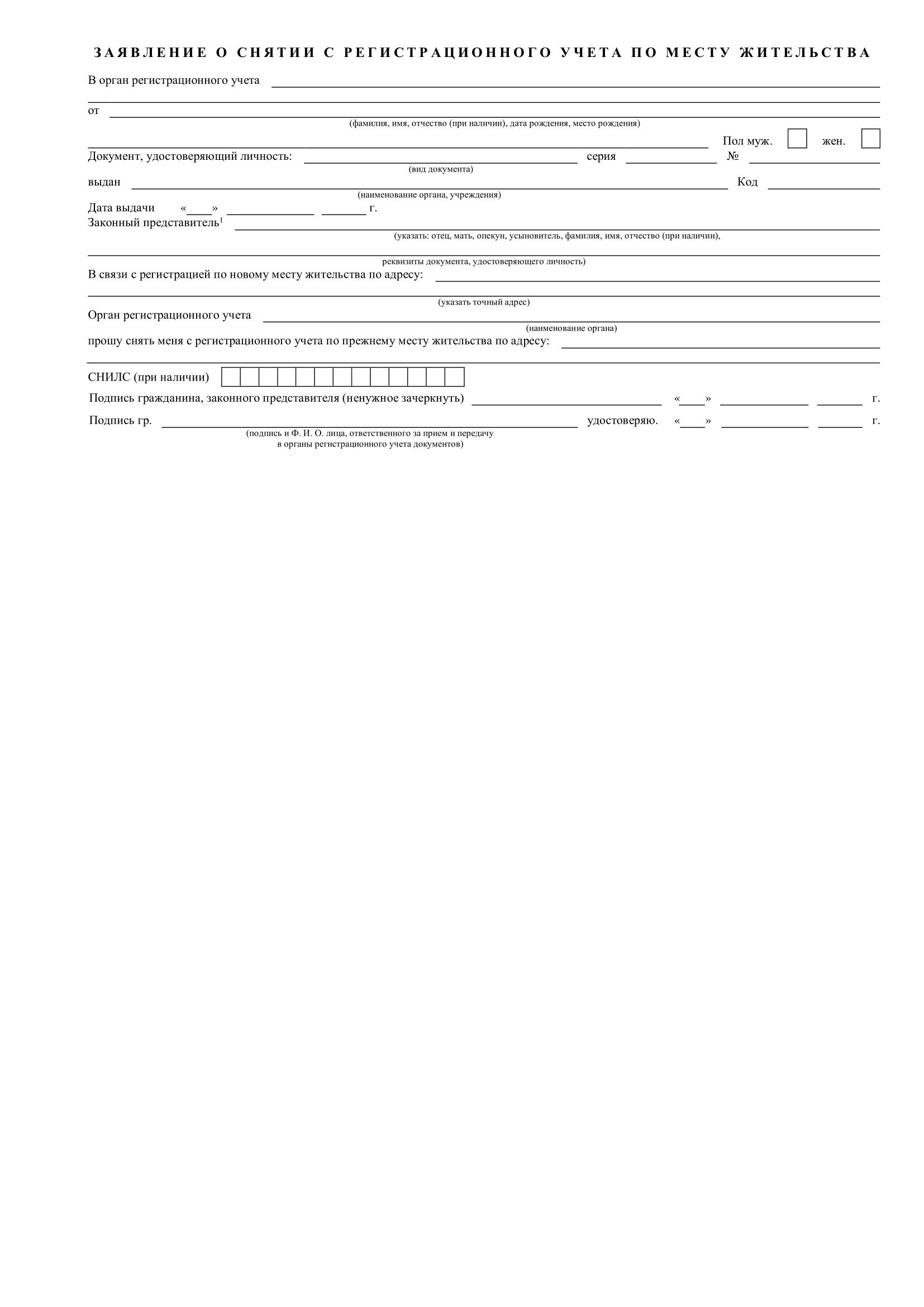 Заявление о снятии с регистрацонного учета по месту жительства