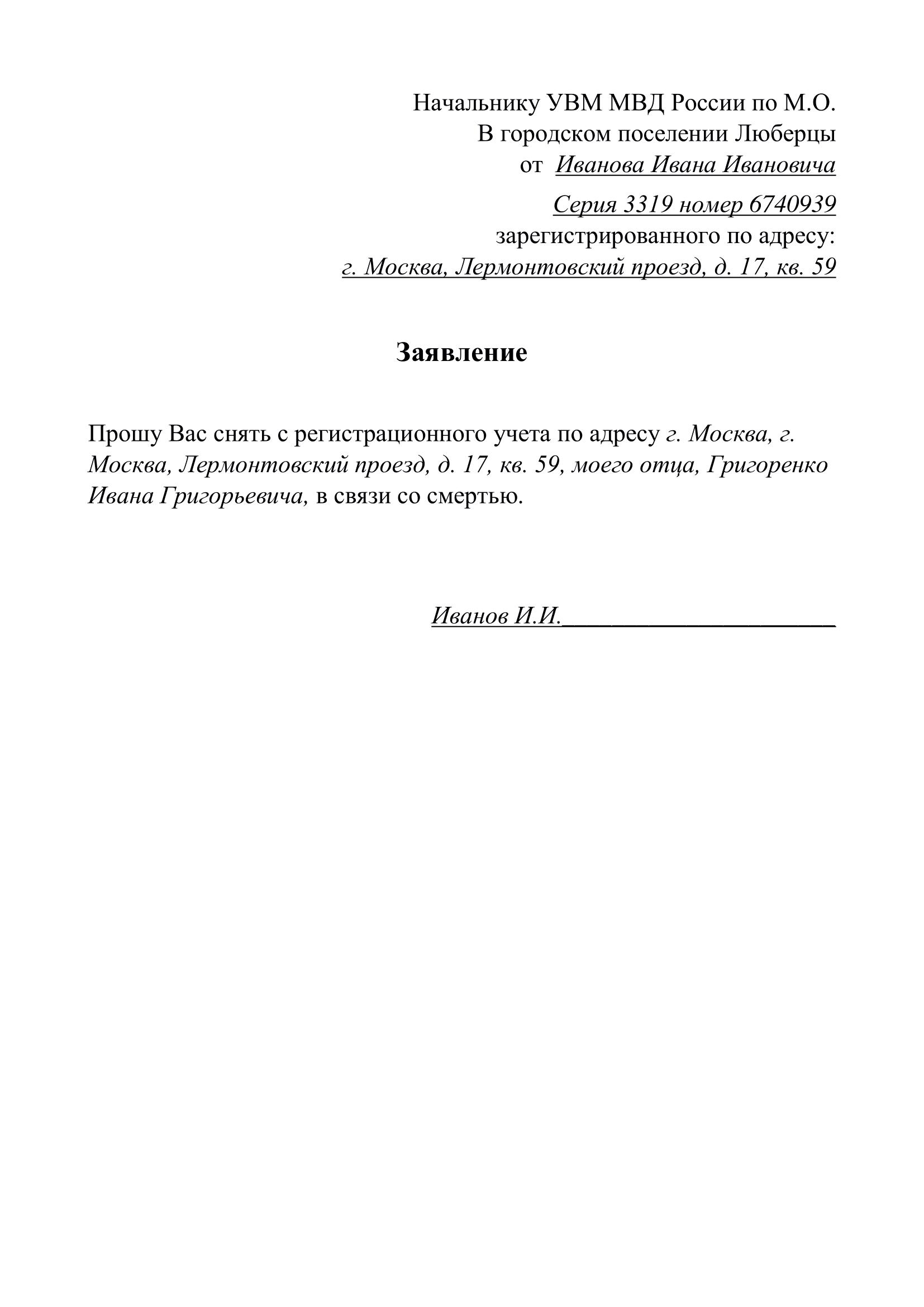 Заявление о снятии умершего гражданина с регистрационного учета