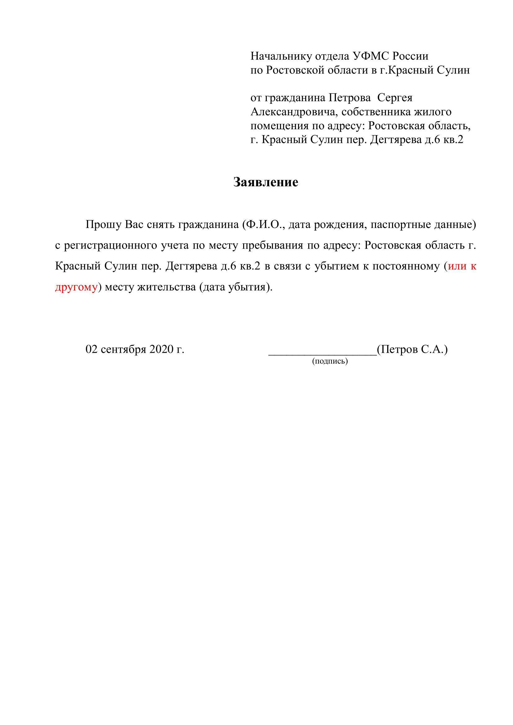 Заявление от собственника на снятие с временной регистрации