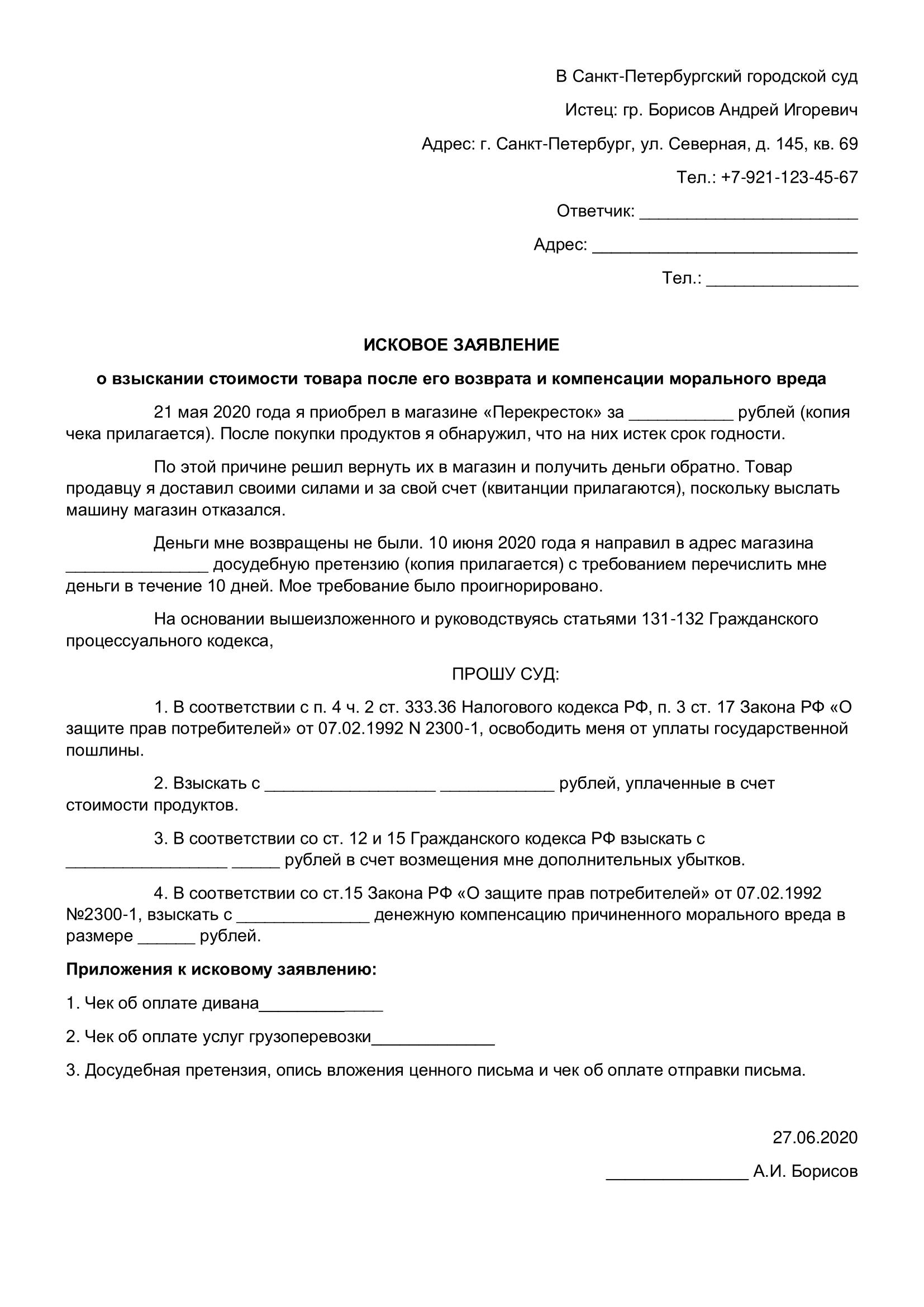 Исковое заявление на магазин перекресток за продажу просроченного товара