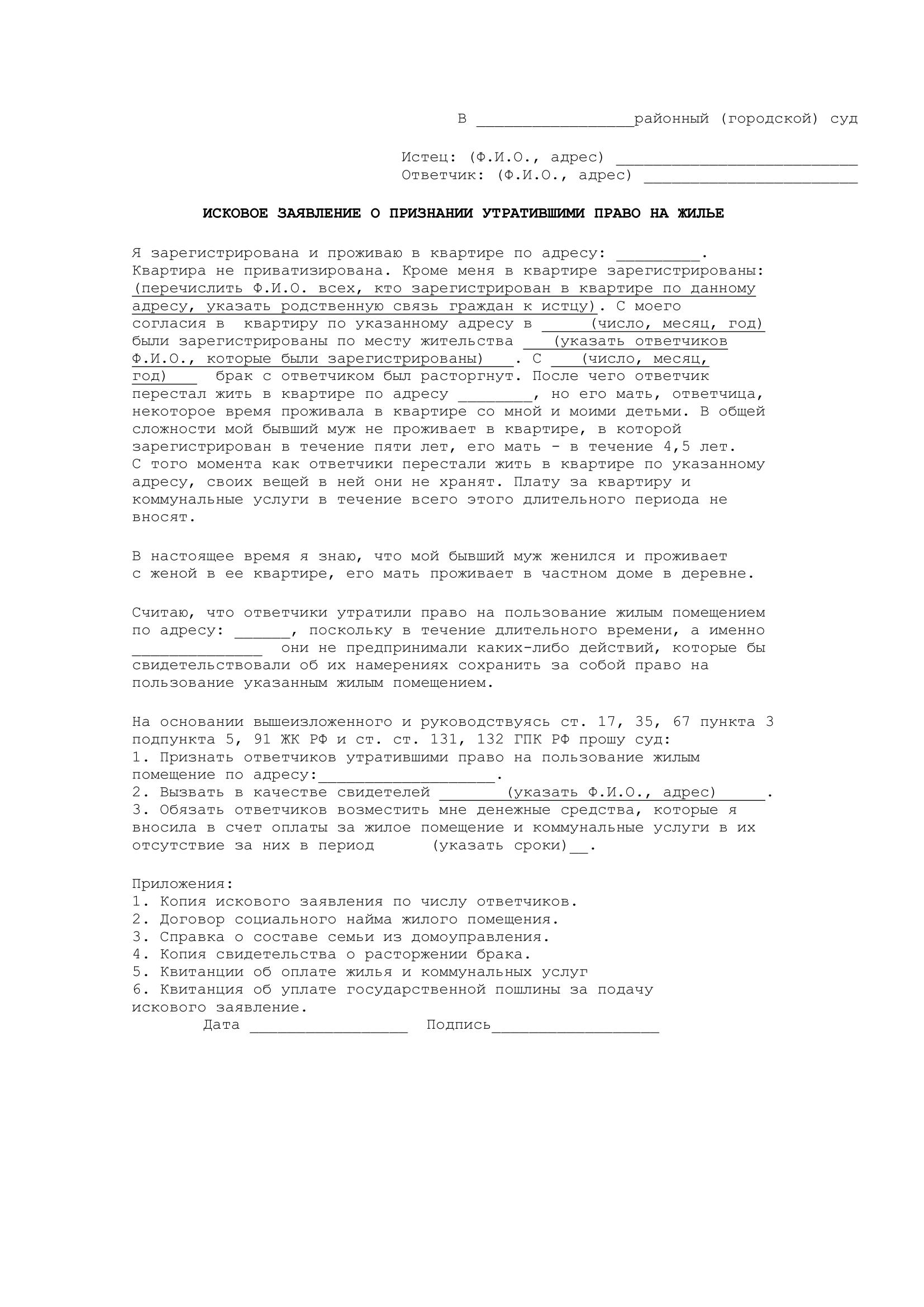 Образец искового заявления о выселении из муниципальной квартиры