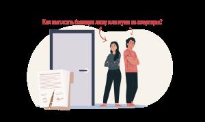 Выписать бывшего мужа или жену из квартиры