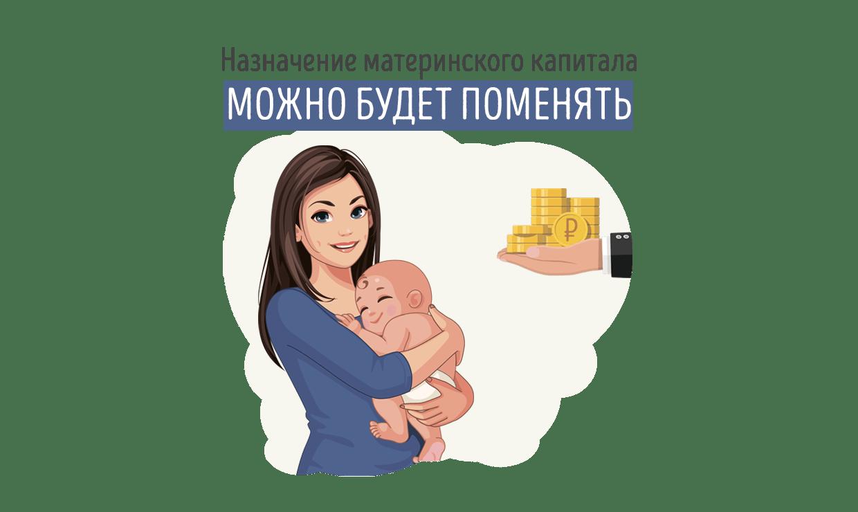 Назначение материнского капитала можно будет поменять