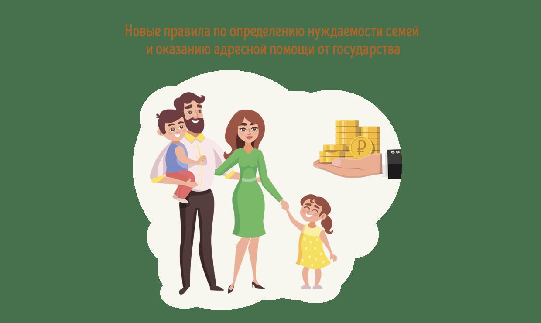 Новые правила по определению нуждаемости семей и оказанию адресной помощи от государства