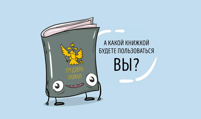 Остался 1 месяц, чтобы решить, какой трудовой книжкой будете пользоваться вы