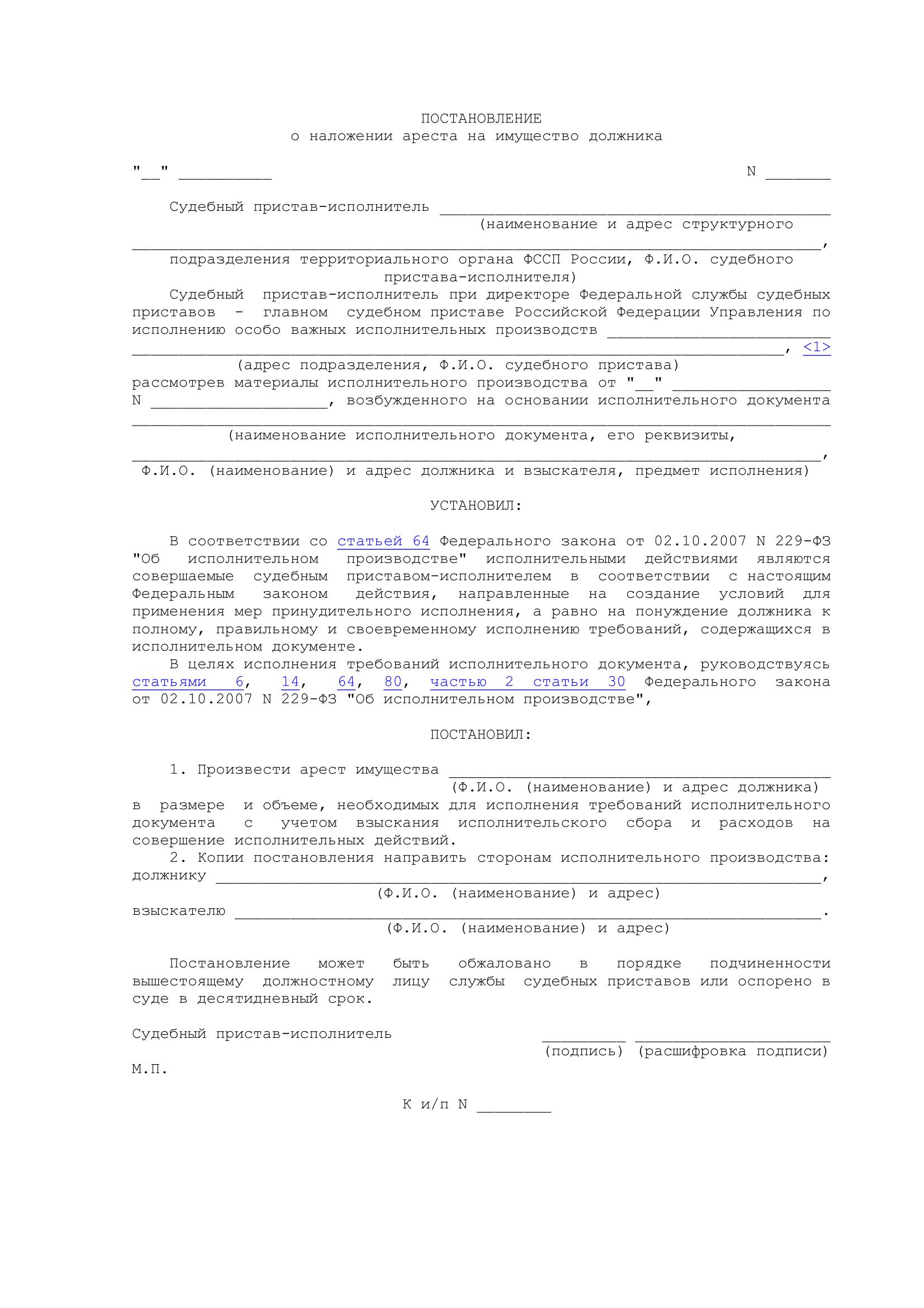 Постановление о наложении ареста на имущество должника