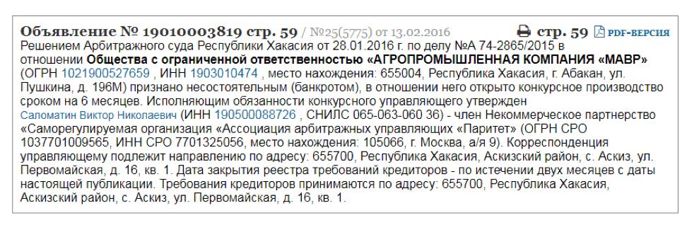 Пример объявления в газете Коммерсантъ