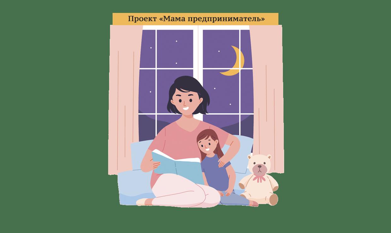 Женщин с детьми бесплатно обучат курсу предпринимательства