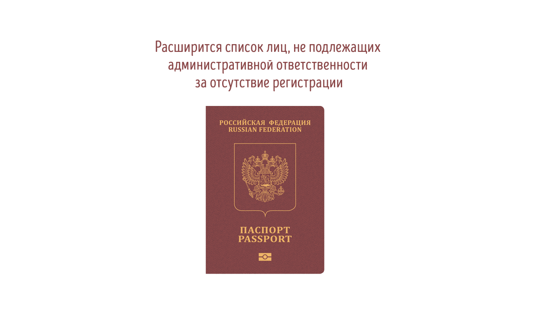 Расширится список лиц, не подлежащих административной ответственности за отсутствие регистрации (прописки)