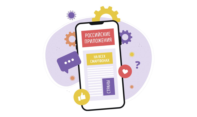 С 1 января Российские приложения должны быть установлены на всех современных гаджетах