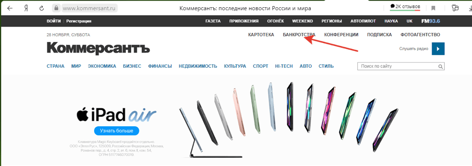 Шаг №1 (газета Коммерсантъ)