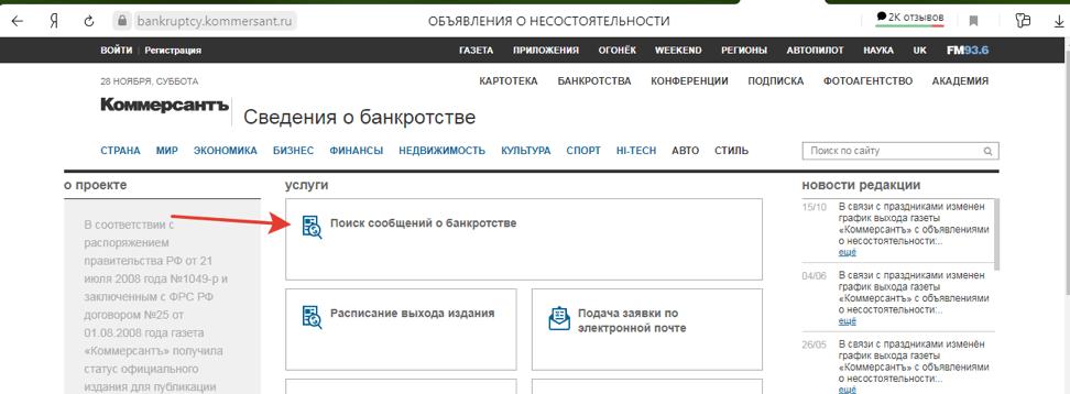 Шаг №2 (газета Коммерсантъ)