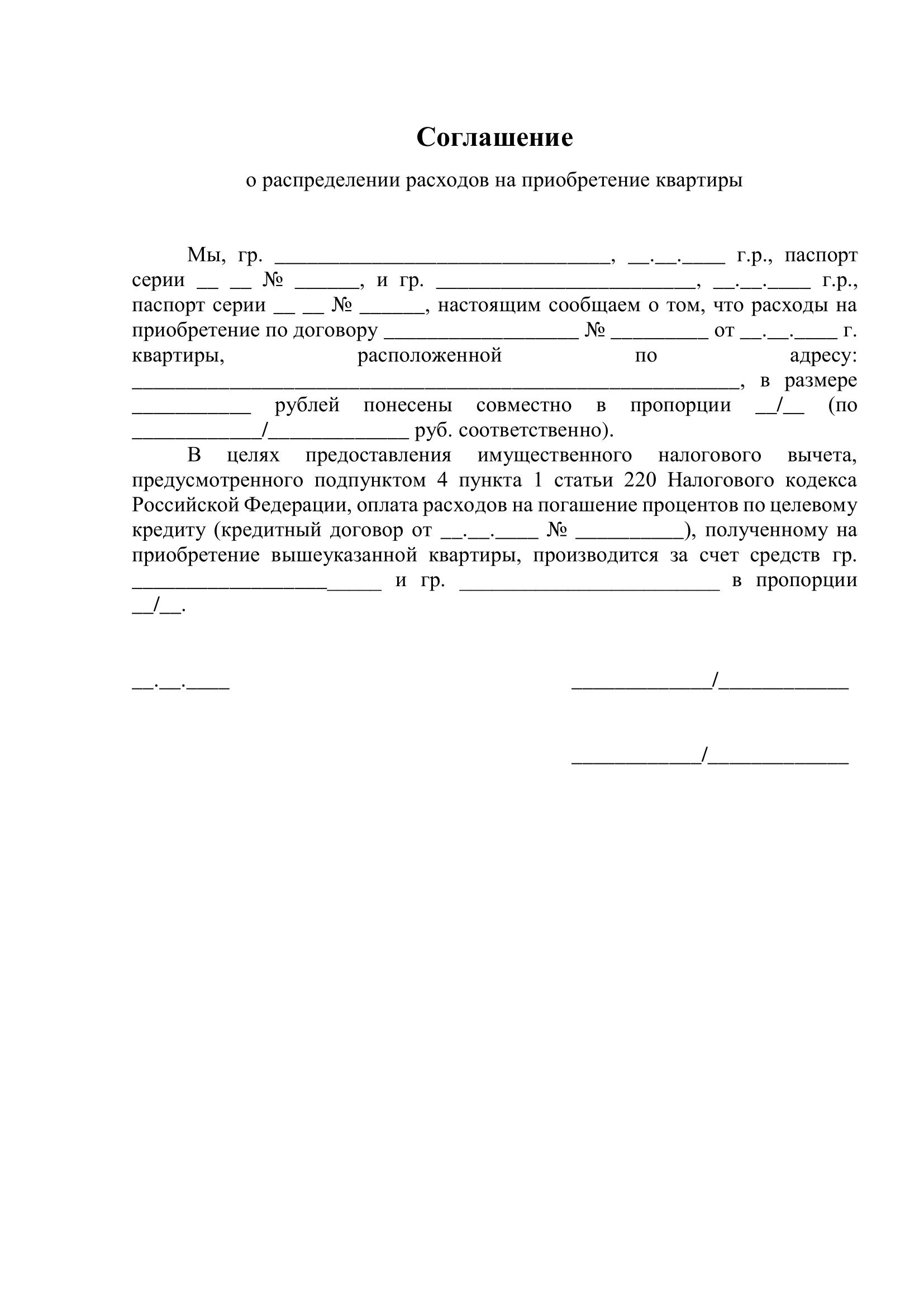 Соглашение о распределении расходов на приобретение квартиры (образец)
