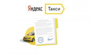 Как составить жалобу на водителя Яндекс Такси