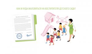Как и куда пожаловаться на воспитателя детского сада