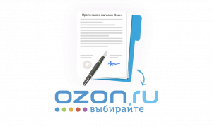 Озон ру - написать жалобу на интернет-магазин