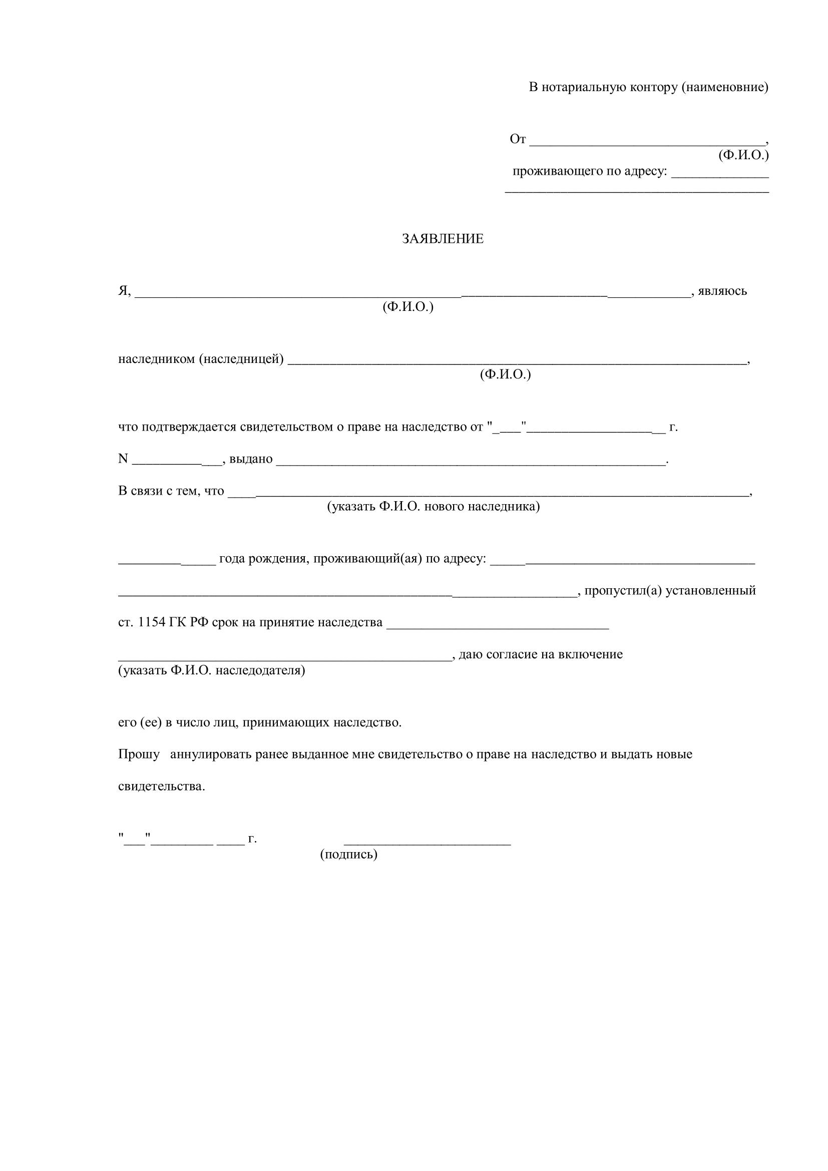 Заявление наследника, принявшего наследство, на согласие включить наследника, пропустившего срок для принятия наследства, в список лиц, принимающих наследство