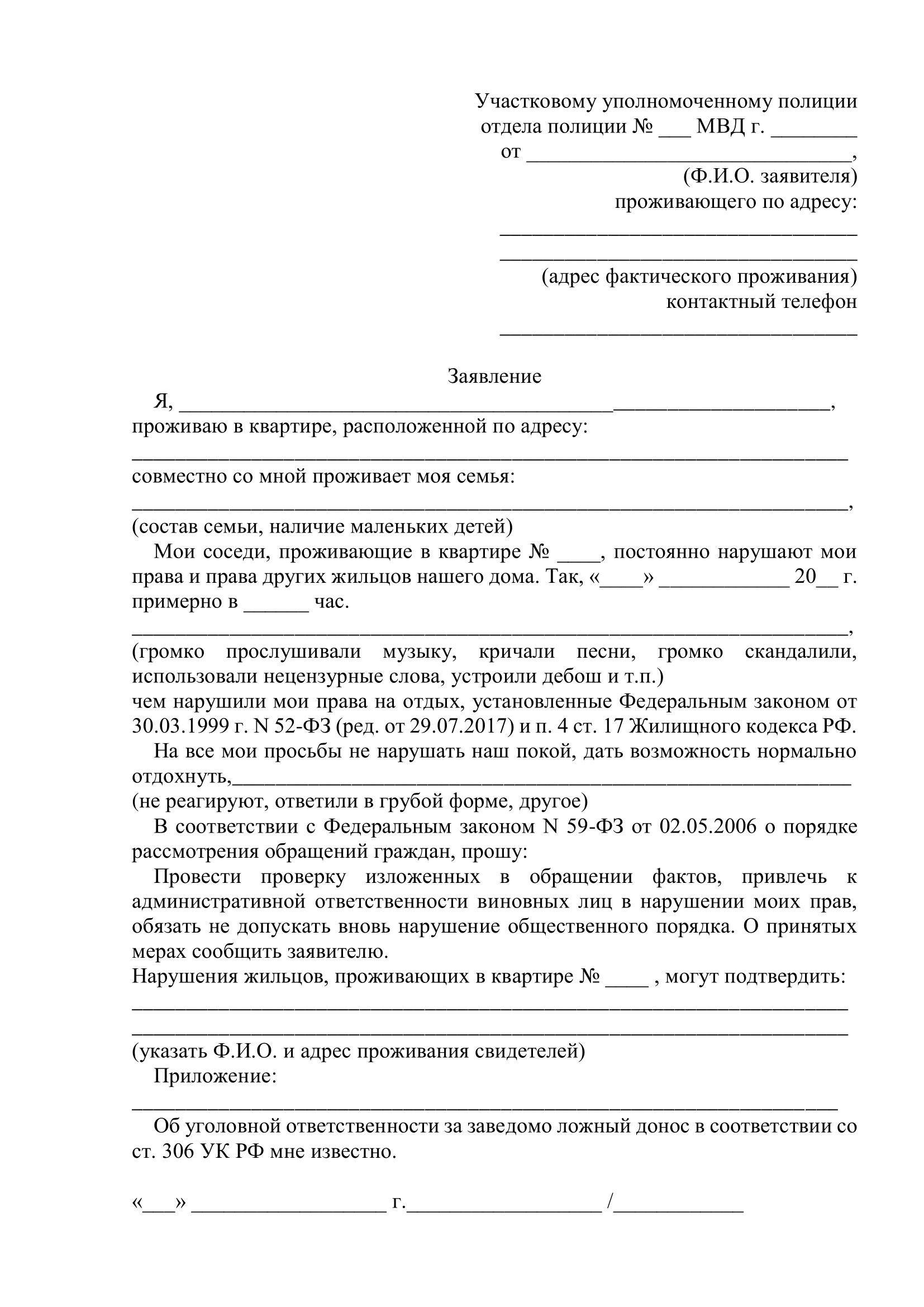 Заявление участковому на шум соседей