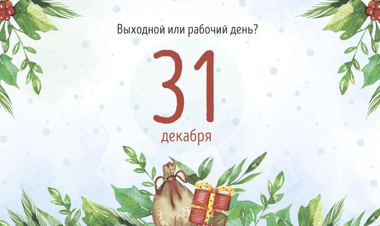 Будет ли 31 декабря выходным днем? Предложение Госдумы