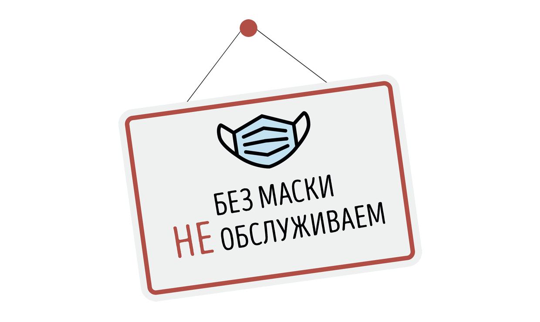 ВС РФ закрепил право продавцов: «Нет маски – не обслужат!»