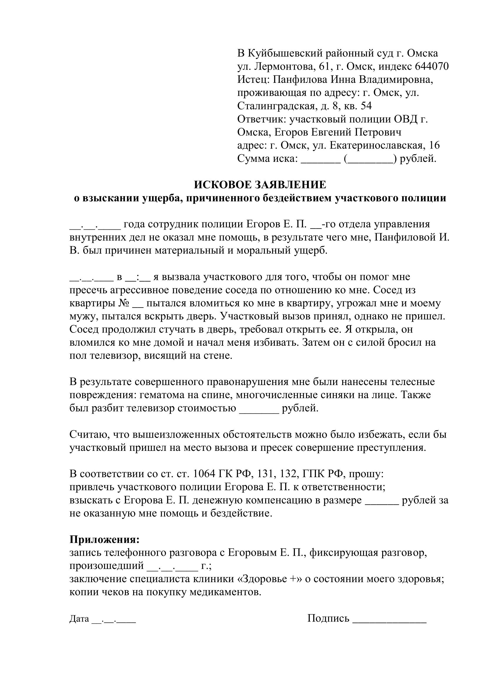 Исковое заявление о взыскании ущерба, причиненного бездействием участкового полиции