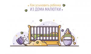 Усыновление ребенка из дома малютки