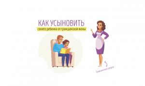 Как усыновить своего ребенка
