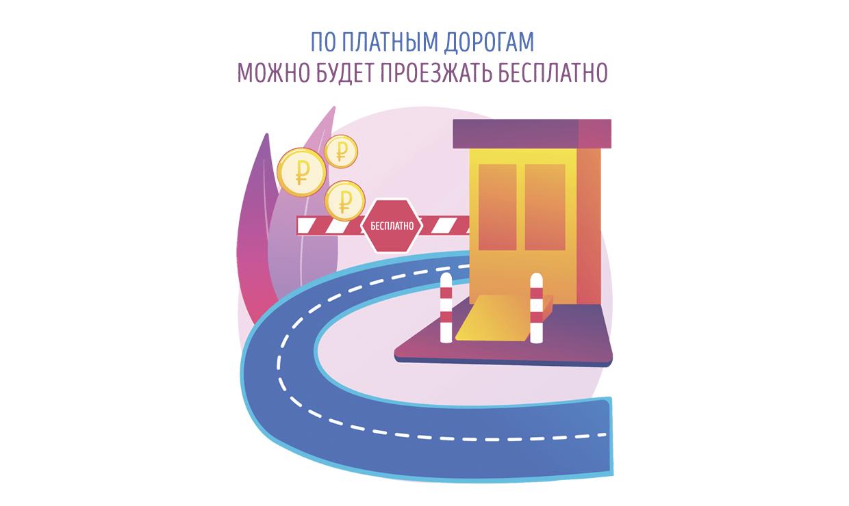По платным дорогам можно будет проезжать бесплатно