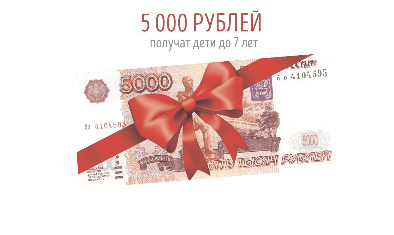Новогодний подарок в размере 5 000 рублей получат дети до 7 лет