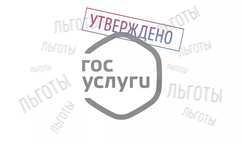 Порядок информирования граждан о положенных им льготах и пособиях утвержден Правительством РФ