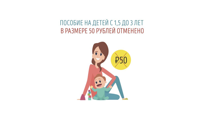 Пособие на детей с 1,5 до 3 лет в размере 50 рублей отменено