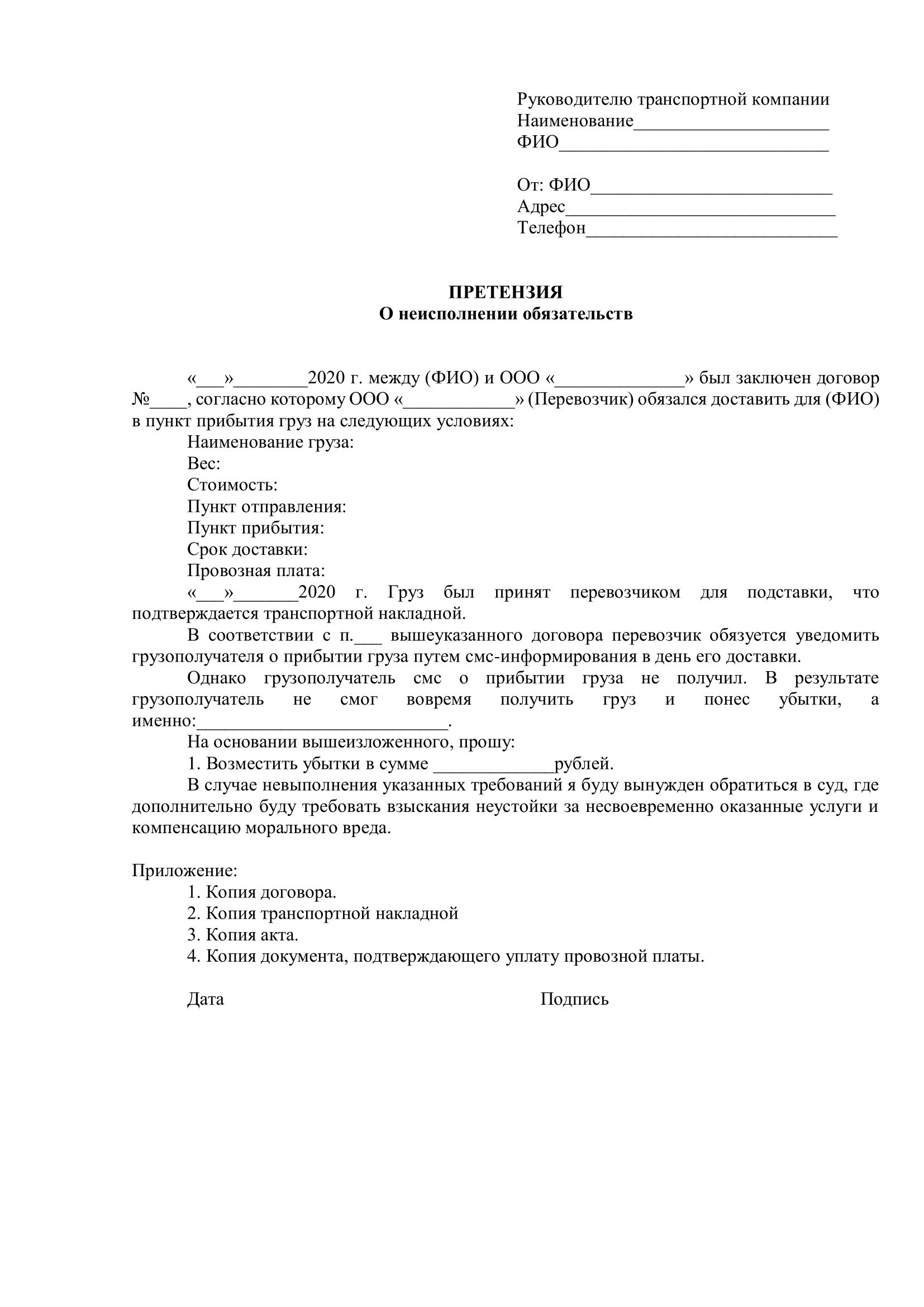 Претензия в транспортную компанию о неисполнении обязательств