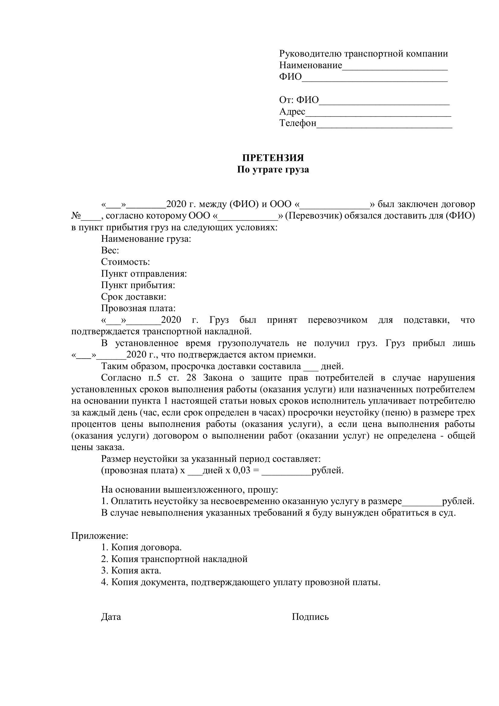 Претензия в транспортную компанию за задержку доставки