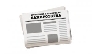 Сообщение о намерении банкротства