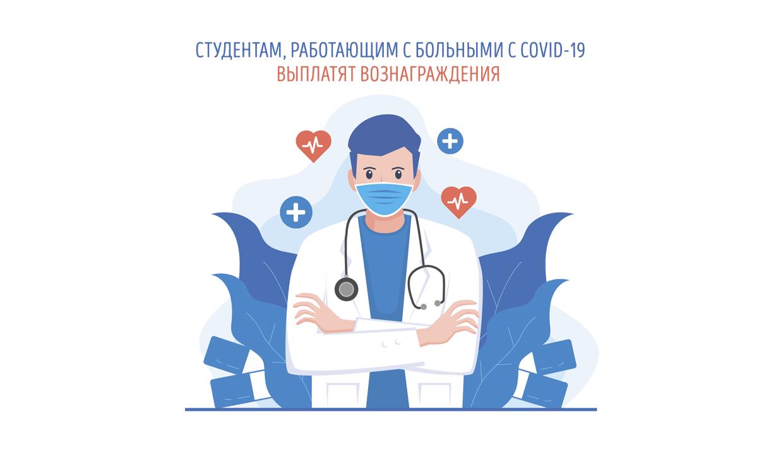 Студентам, работающим с больными с COVID-19, выплатят вознаграждения в ноябре и декабре