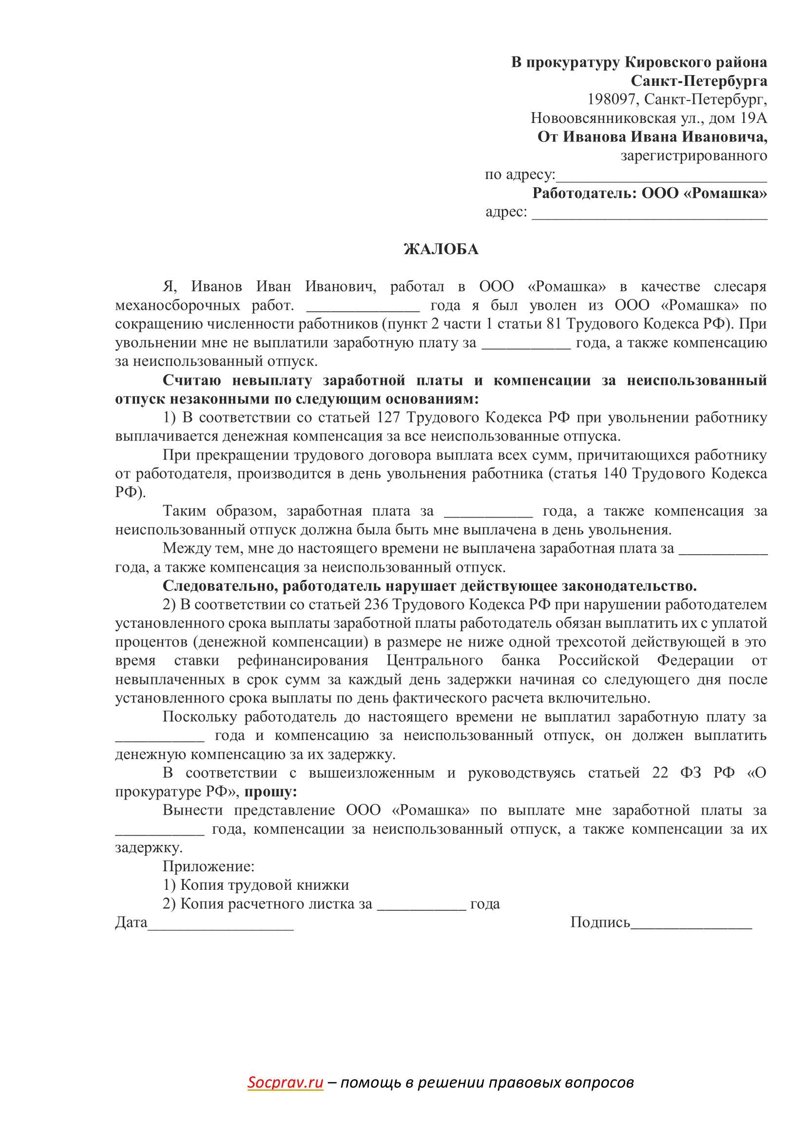 Жалоба на работодателя в прокуратуру