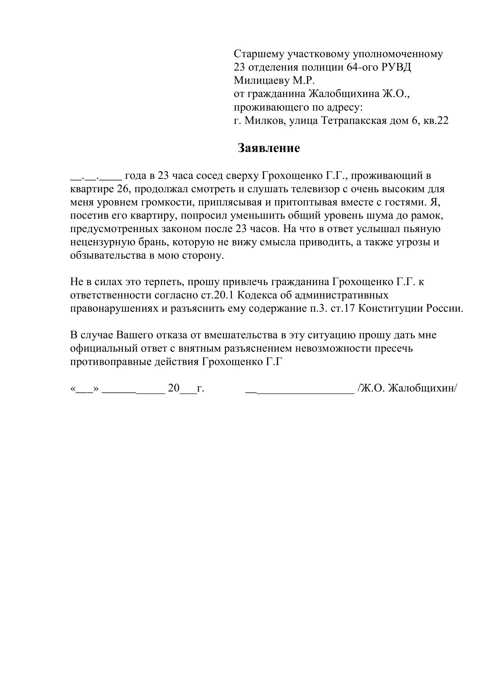 Заявление на соседей участковому
