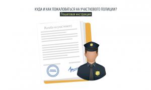 Куда и как пожаловаться на участкового полиции