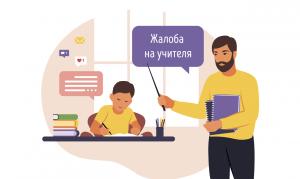 Куда и как пожаловаться на учителя школы