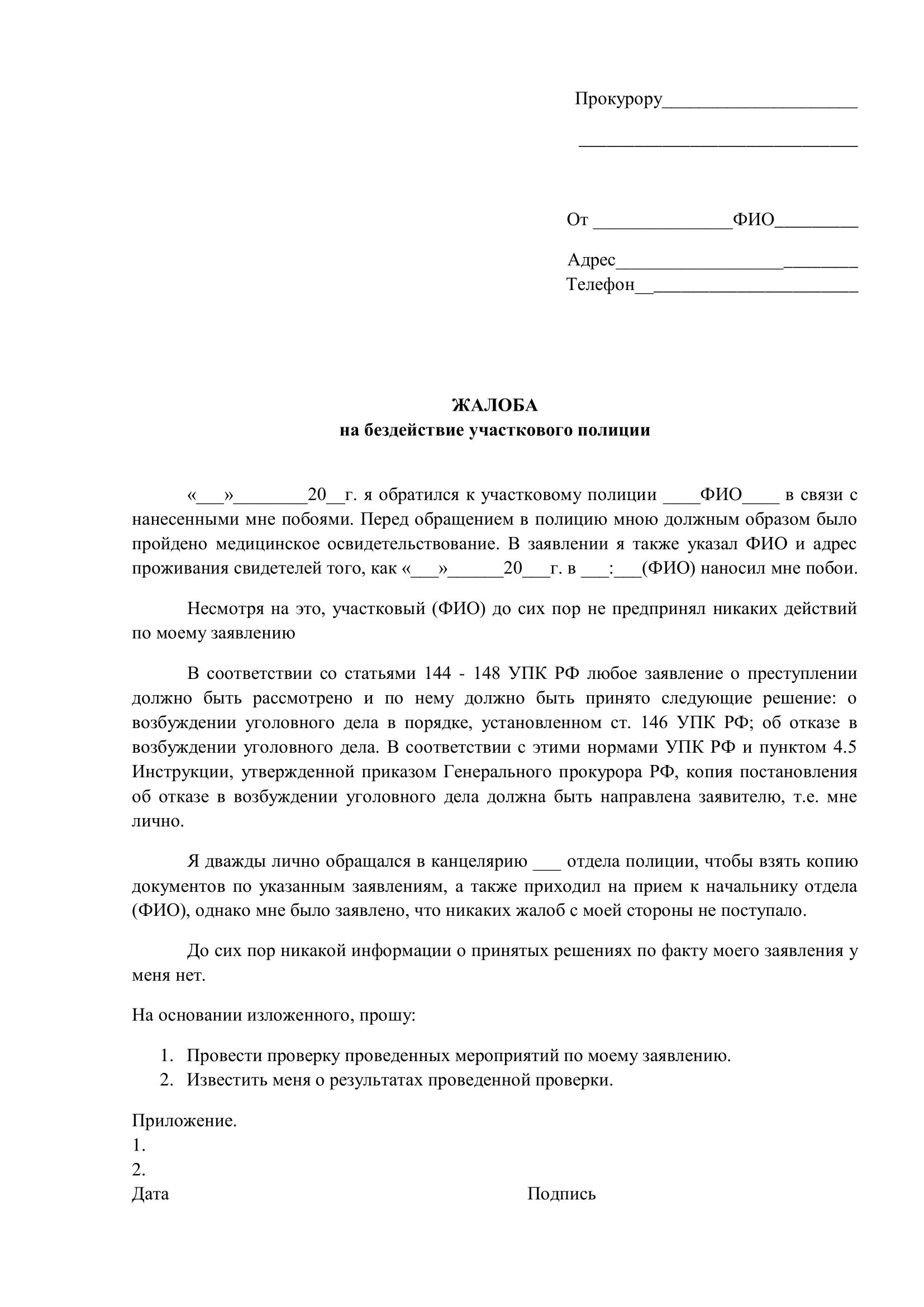 Жалоба прокурору на участкового