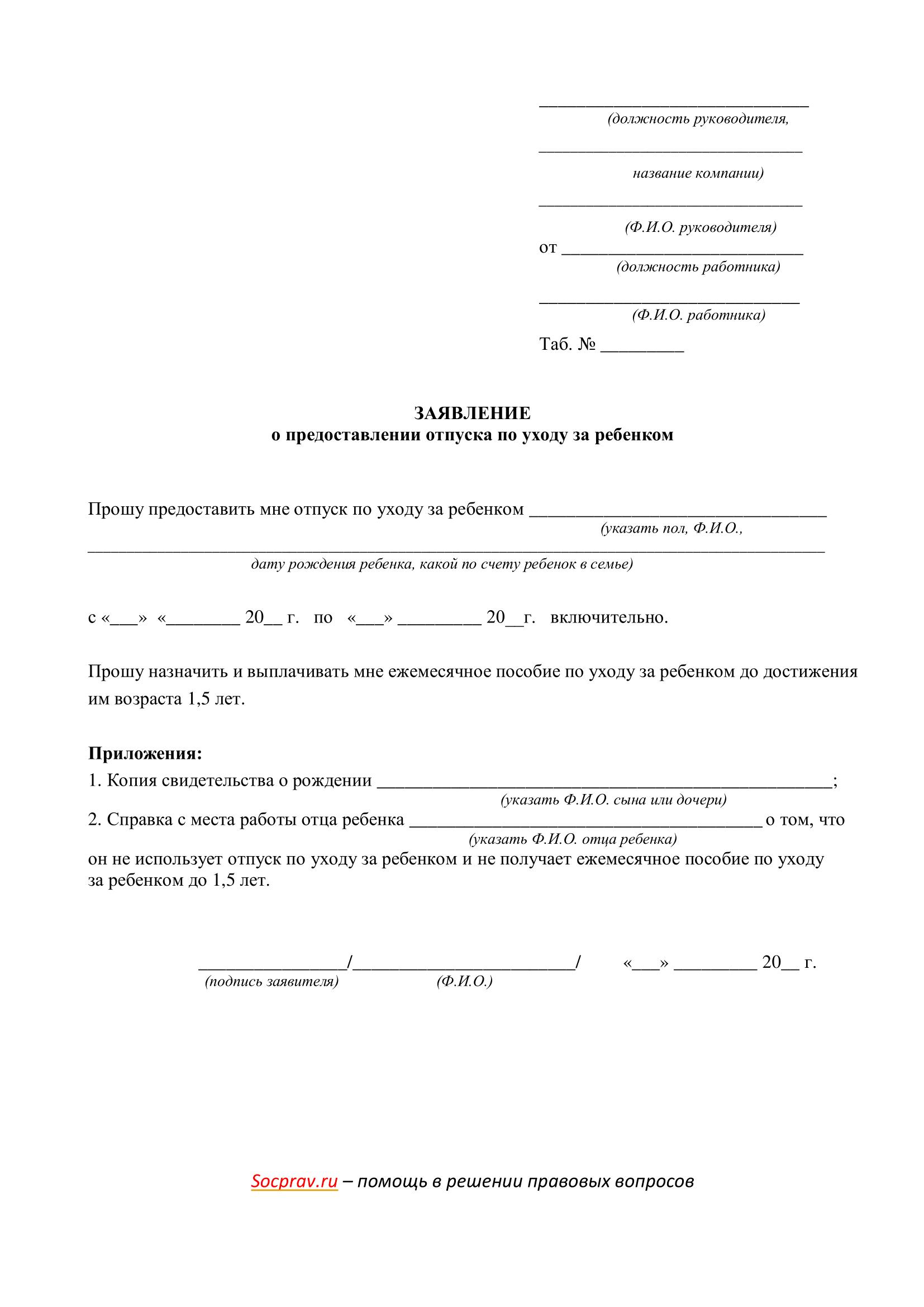 Заявление о предоставлении отпуска по уходу за ребенком