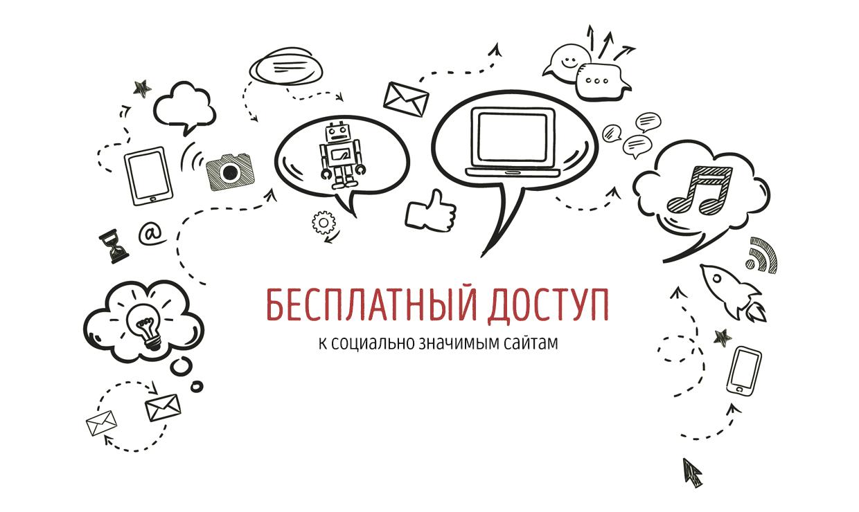 Новый законопроект о предоставлении бесплатного доступа к важным сайтам