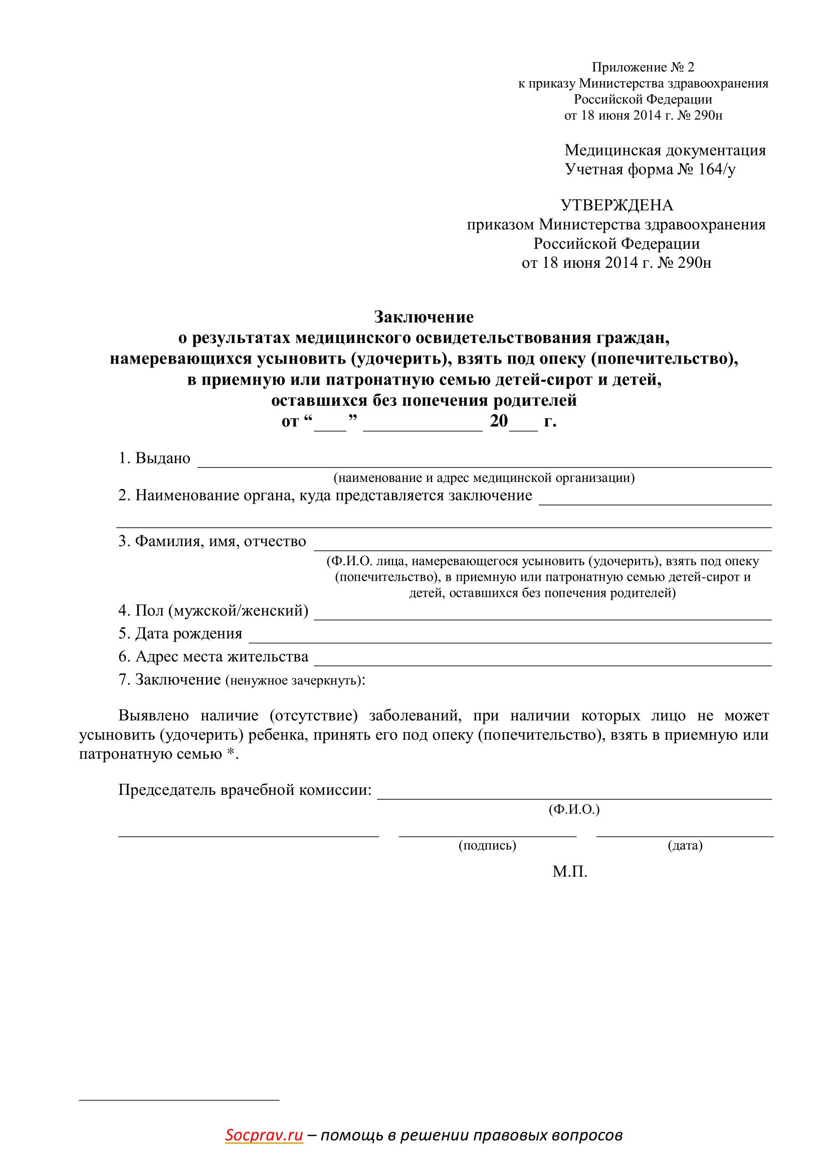 Бланк обследования по учетной форме 164/у