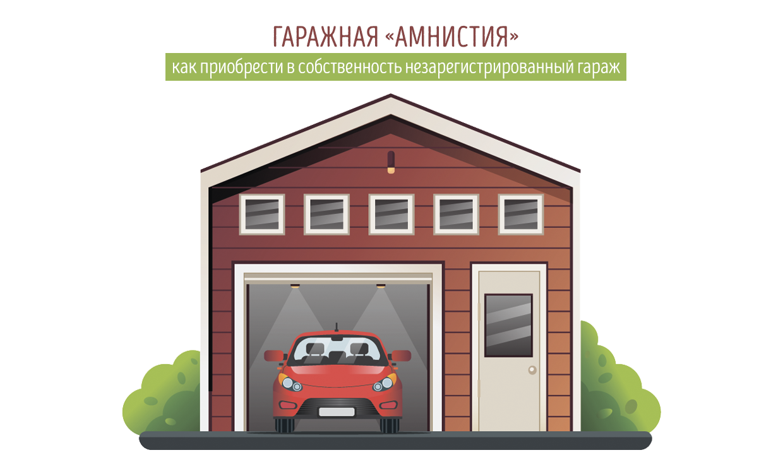 Гаражная «амнистия» или как приобрести в собственность незарегистрированный гараж