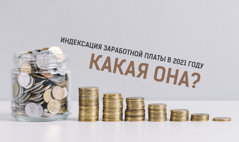 Индексация заработной платы в 2021 году – только для бюджетников, или для всех работников?