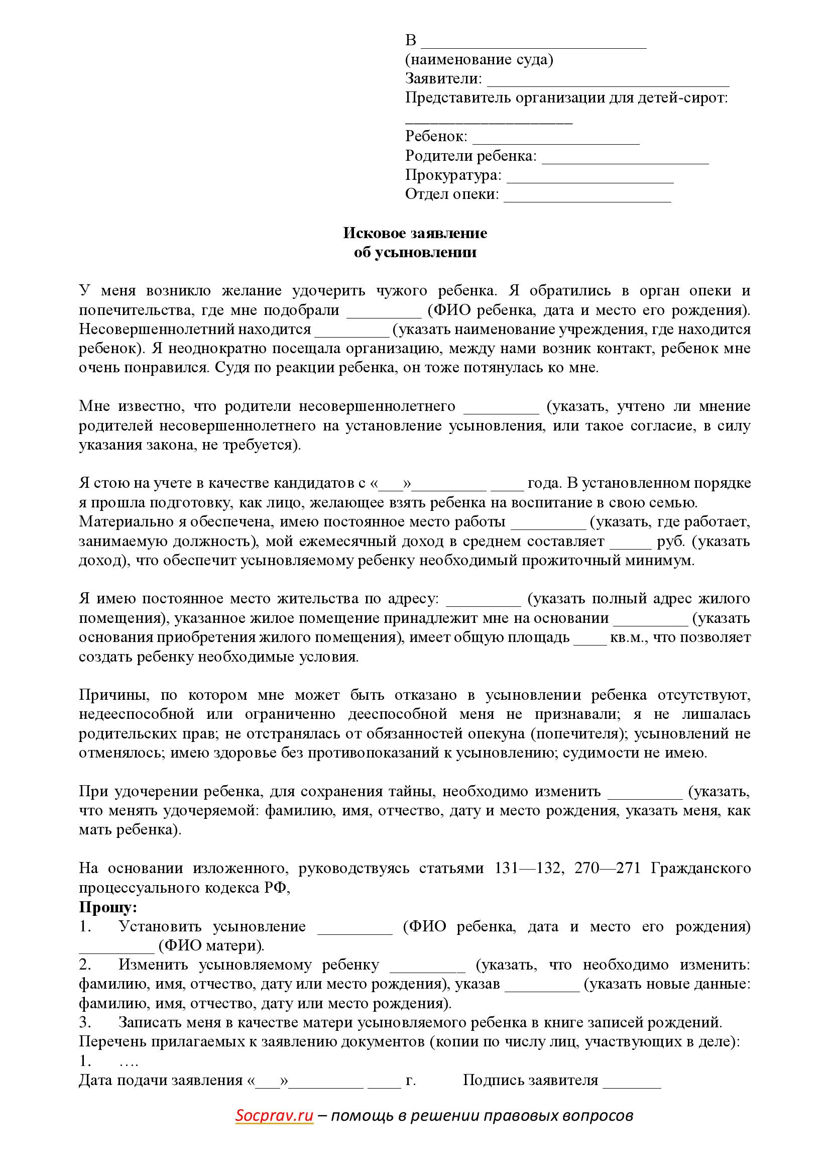 Исковое заявление об усыновление ребенка одинокой женщиной (образец)