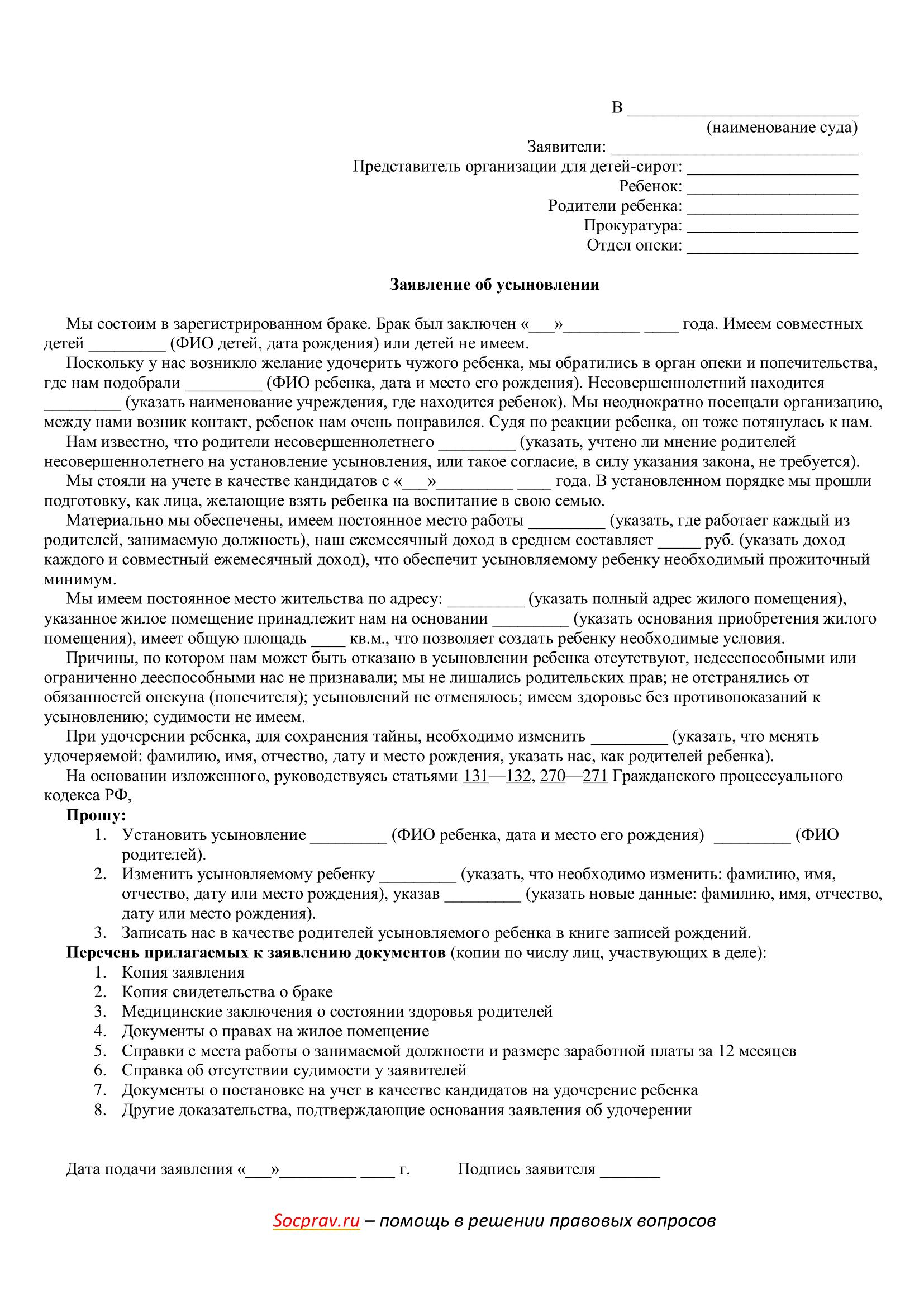 Исковое заявление об усыновлении ребенка из роддома