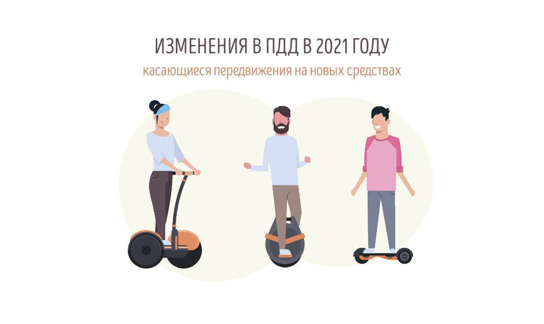 Изменения в ПДД в 2021 году, касающиеся средств индивидуальной мобильности