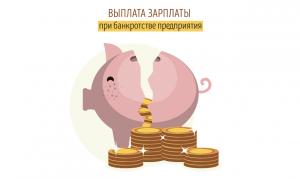 Зарплата при банкротстве
